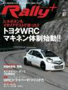 RALLY PLUS vol.07