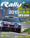 RALLY PLUS vol.08