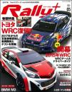 RALLY PLUS vol.05