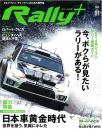 RALLY PLUS vol.01