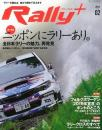 RALLY PLUS vol.02