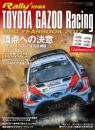 RALLY PLUS 特別編集 TOYOTA GAZOO Racing WRC YEAR BOOK2