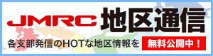 JMRC各地区から名物イベント情報や規則改正、告知などのお知らせを発信する地域の伝言板ページ