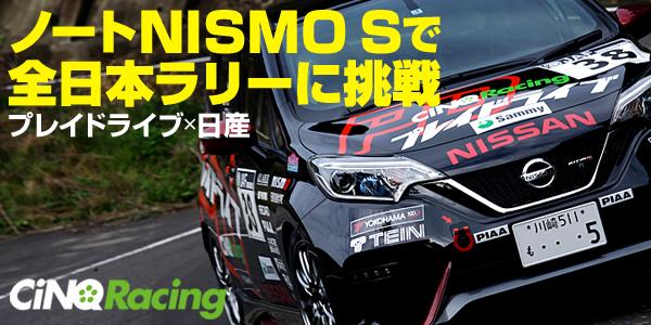 ノートNISMO Sで全日本ラリーに挑戦
