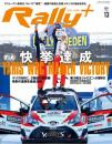 RALLY PLUS vol.13