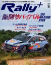 RALLY PLUS vol.18
