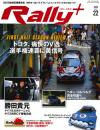 RALLY PLUS vol.22