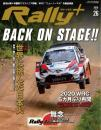 RALLY PLUS vol.26