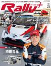 RALLY PLUS vol.23