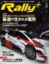 RALLY PLUS vol.11