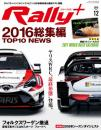 RALLY PLUS vol.12