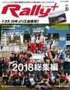 RALLY PLUS vol.20