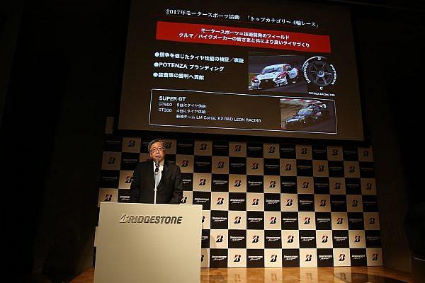 BS モータースポーツ体制発表会