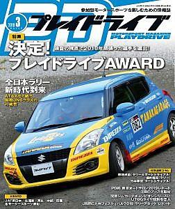 参加型モータースポーツを楽しむための情報誌プレイドライブ